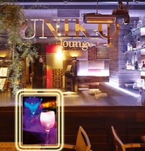 Uniko Lounge